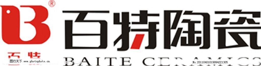 百特陶瓷 百特 陶瓷 企业logo标志 标识标志图标 矢量 cdr