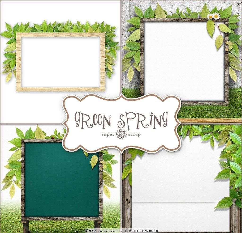 绿叶边框 绿叶 清新 自然 植物 卡片 草地 木框 木纹 花草 展板 绿叶