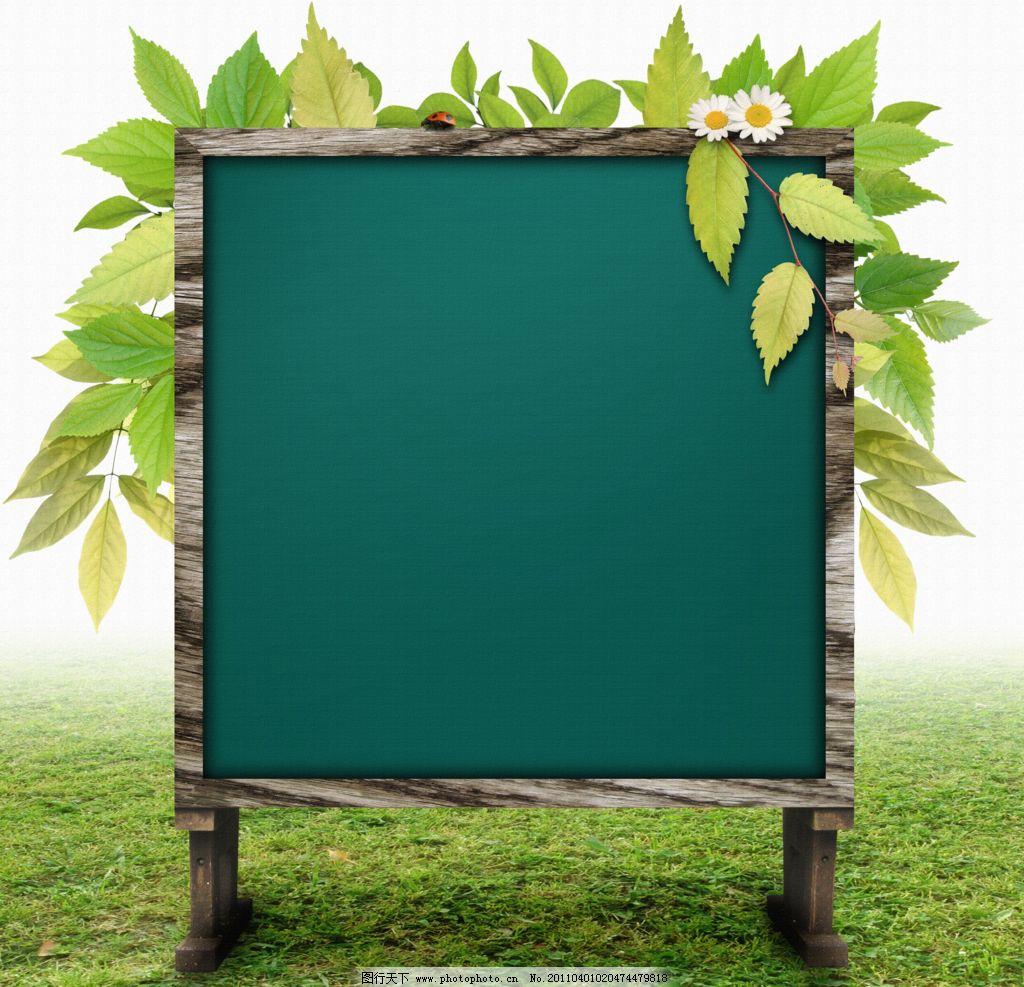 绿叶边框 绿叶卡片 绿叶 清新 自然 植物 卡片 草地 木框 木纹 花草