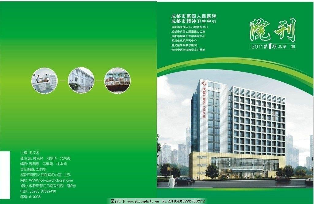 成都第四人民医院院刊设计图片,封面 画册 期刊 杂志