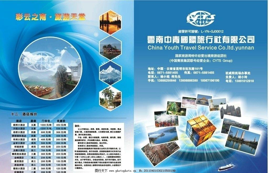 中青旅云南省内旅游线路图片