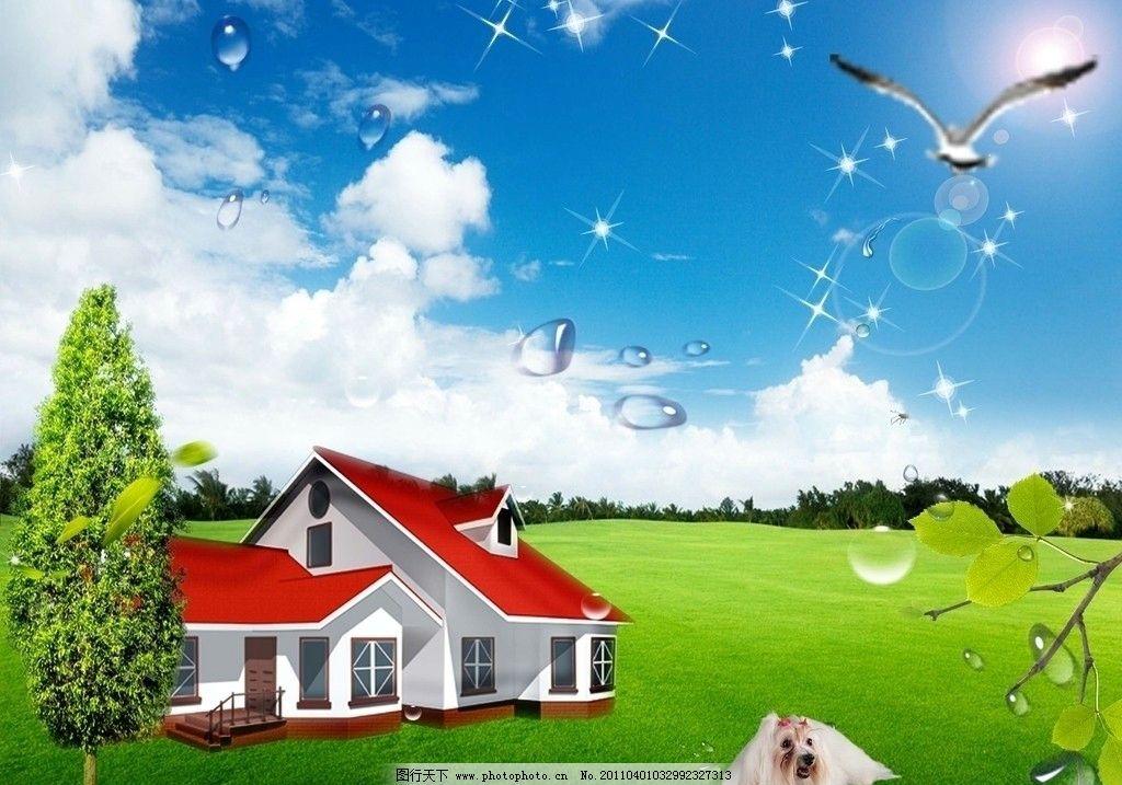 春天素材 房子 小狗 阳光 别墅 树 草坪 蓝天 白云 泡泡 风景
