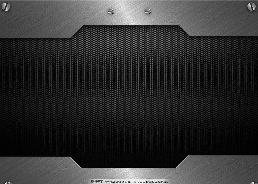 金属背景 背景 拉丝边框 边框 螺丝 银色 黑色 psd分层素材 psd分层