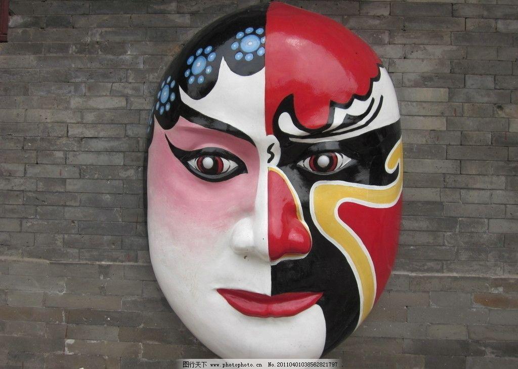 脸谱 京剧脸谱 红脸 砖墙 墙壁 传统文化 文化艺术 摄影 180dpi jpg