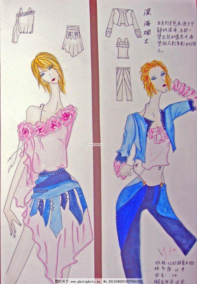 手绘服装效果图 服装 时装 服装款式图 手绘时装效果图 手绘人物 女人