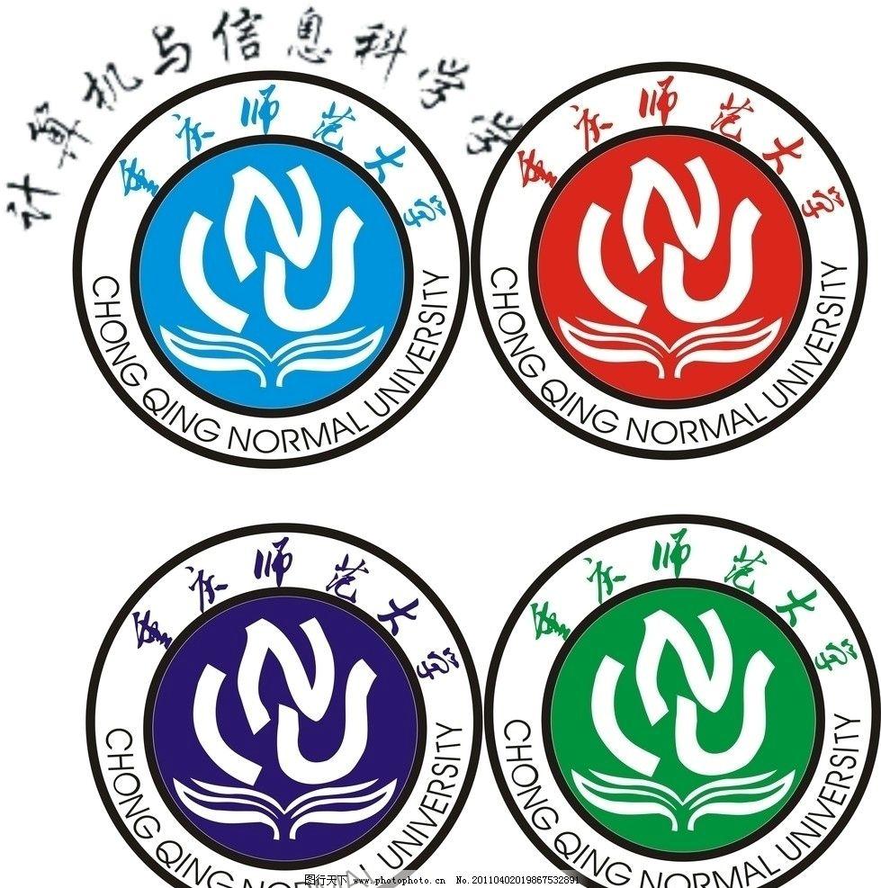 重庆师范大学校徽图片