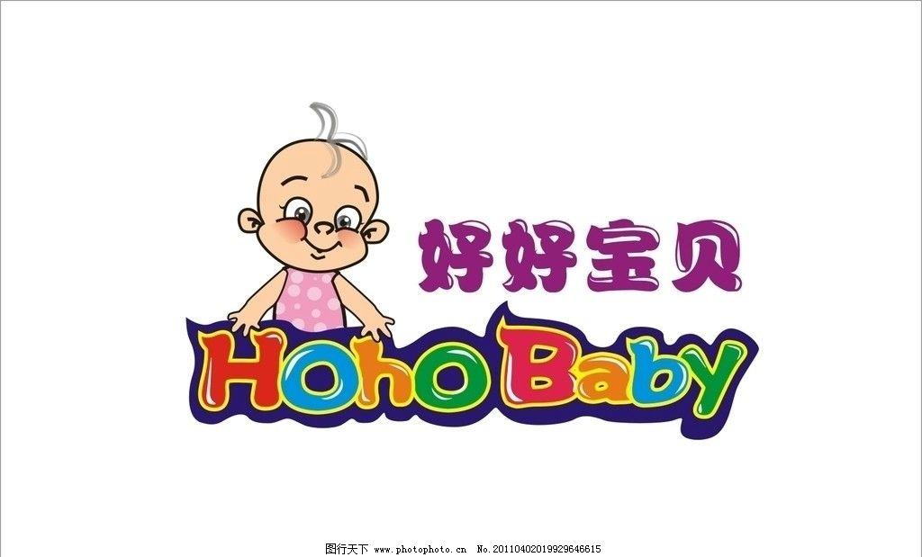 好好宝贝婴儿用品商标 好好宝贝 婴儿用品 商标 可爱 baby 三毛 微笑