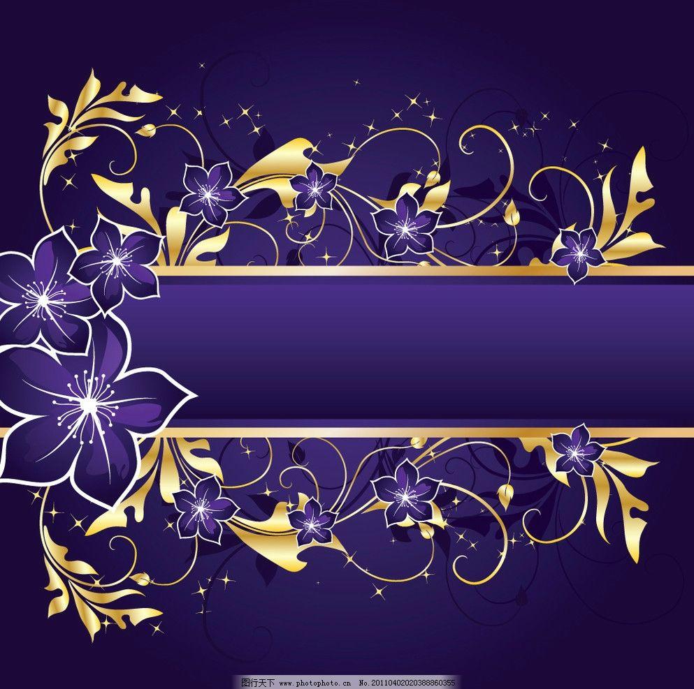 欧式金边花纹图片