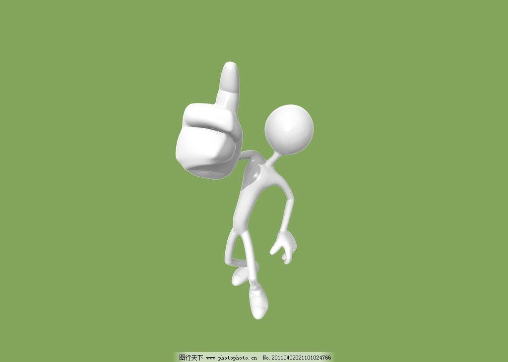 3d小人 火柴人 3d图片 3d作品 3d设计 设计 170dpi jpg