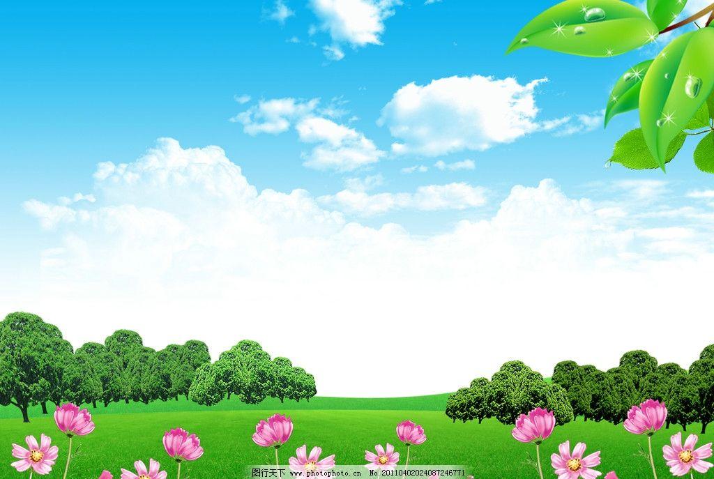 蓝天草地 蓝天 绿草 花 树 树叶 树枝 白云 自然风光 自然景观 设计 3