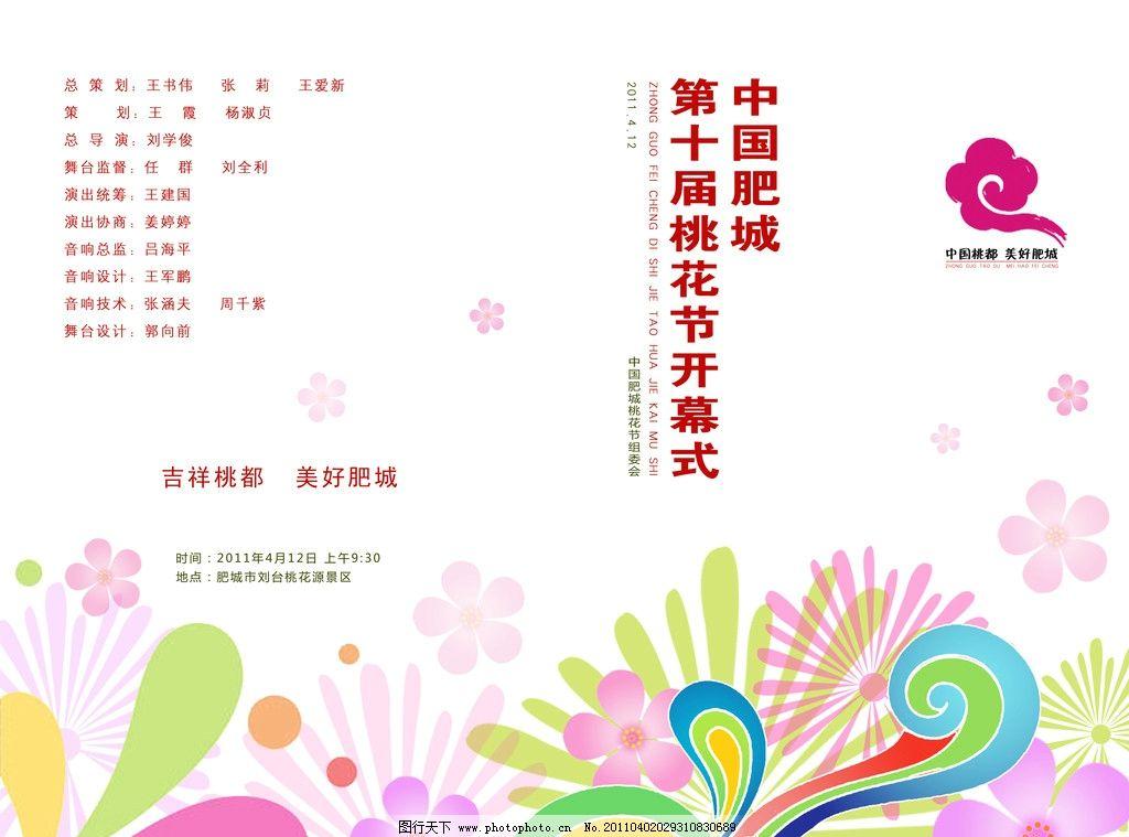 节目单 花纹 桃花 暗花 背景 花朵 条纹 画册 广告设计模板
