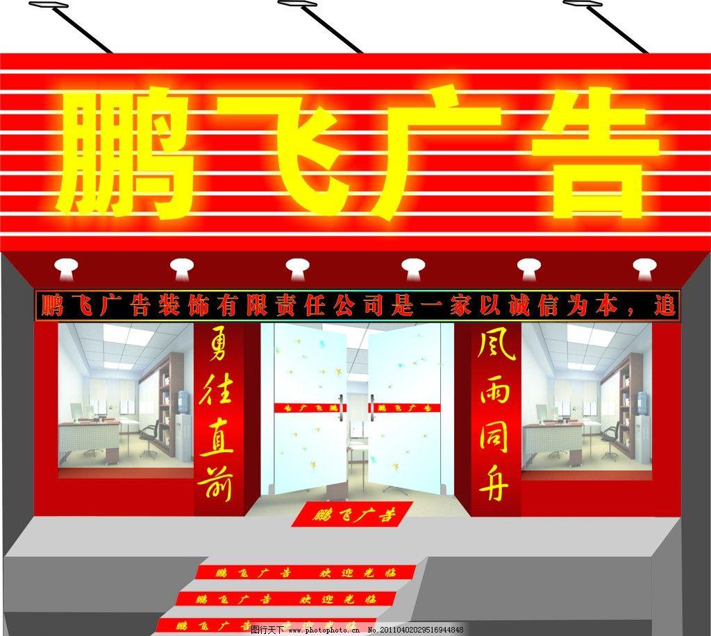 门头效果图 广告公司门头制作 红色扣板门头 发光字 射灯 电子屏 室内效果 红色铝塑板 地贴 门带 风雨同舟 勇往直前 广告设计 矢量 CDR