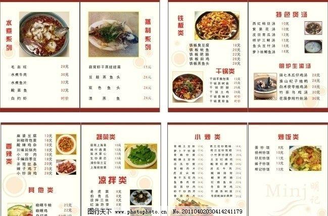 菜谱封面 广告设计 餐饮 饮食 中餐 西餐 酒店 海鲜 小炒 模板 菜单菜