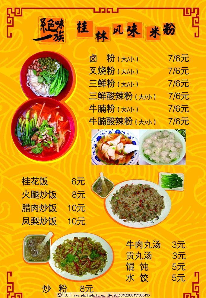 点菜单 桂林风味米粉 菜单 饭店菜单 菜 菜单菜谱 广告设计模板 源