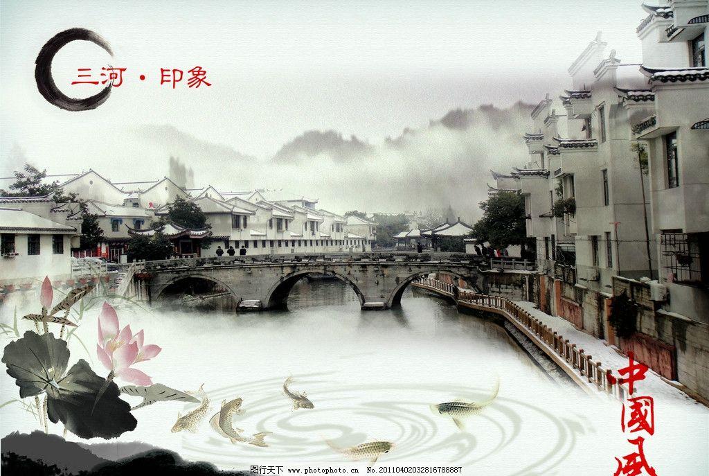 水墨风景 中国风 水墨