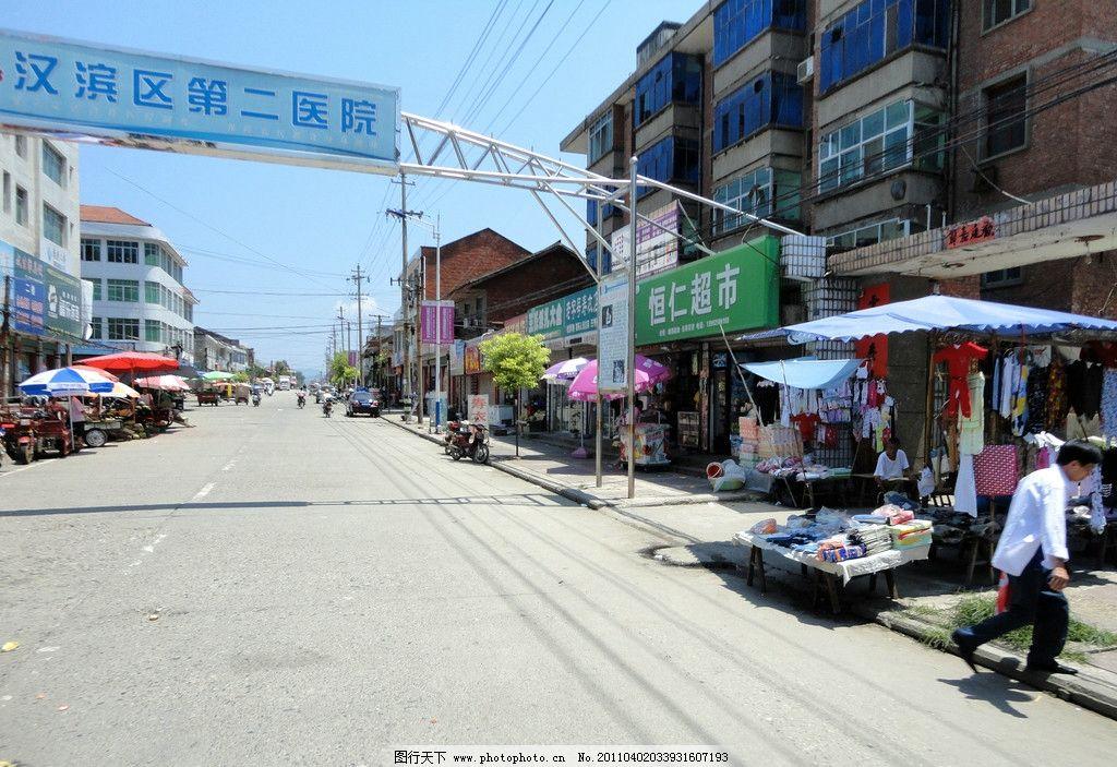 陕西省安康市恒口镇 新街 老街风光摄影图片 路 道路 小镇 建筑景观
