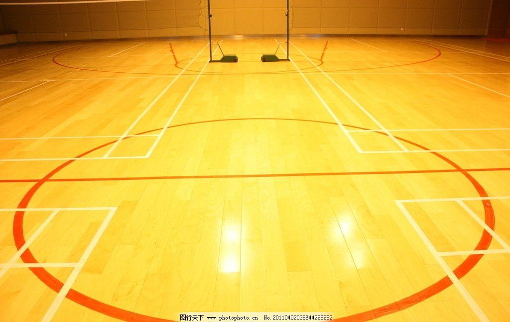 篮球馆 室内 羽毛球馆