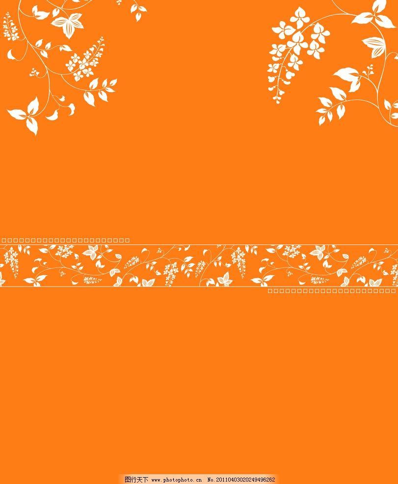 漂亮橙色花边边框手绘