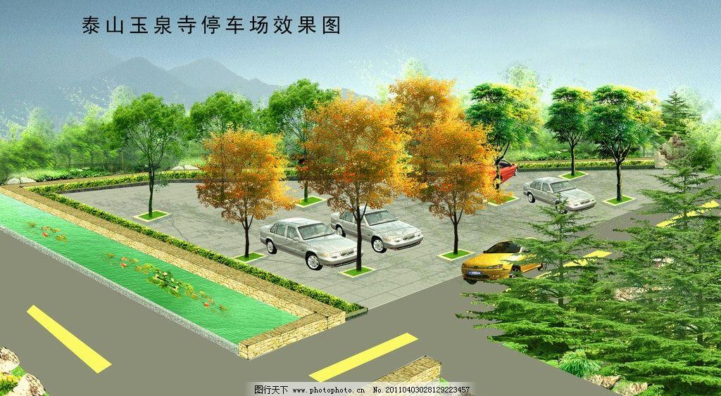停车场 生态 景观设计 环境设计 设计 72dpi jpg
