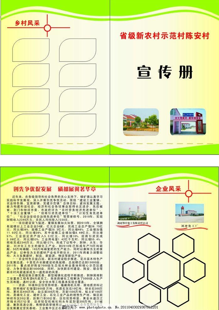亲农村宣传册 宣传册 黄色背景 蜂窝图 边框 绿色背景 展板模块 飘带