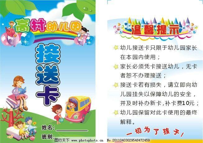 幼儿园接送卡 温馨提示 儿童 卡通 小屋 卡 吊牌 广告设计 矢量 cdr