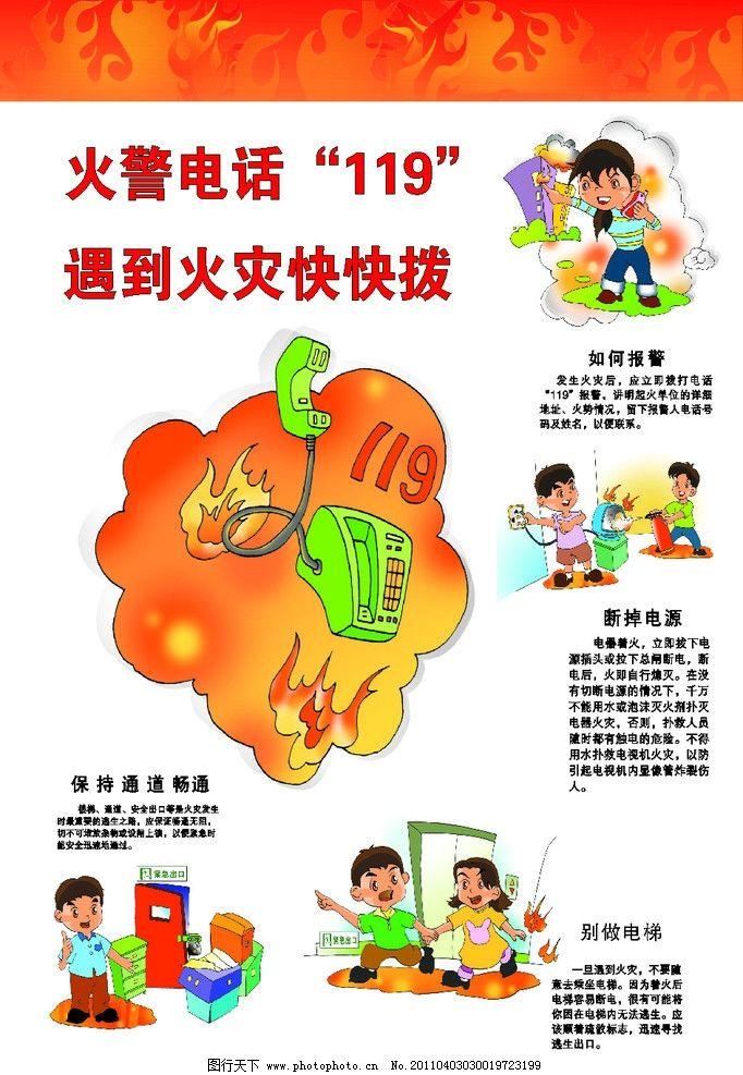 学校消防安全知识 卡通人物 消防知识 海报设计 广告设计 矢量 cdr