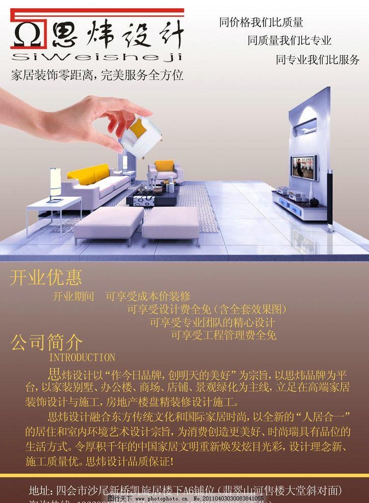 装饰公司宣传海报 x展架 宣传单 装修设计 室内设计 海报设计 广告