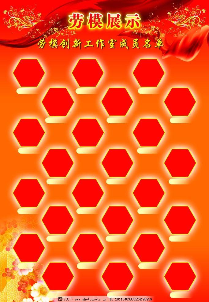劳模展板 喜庆背景 展板 红绸 花 花边 蜂窝排版 菱形边框 展板模板