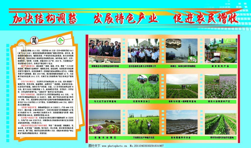 农业展板      照片 书籍