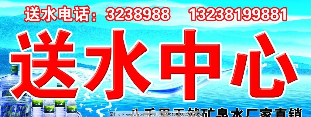送水中心牌匾模板图片_展板模板_广告设计_图行天下