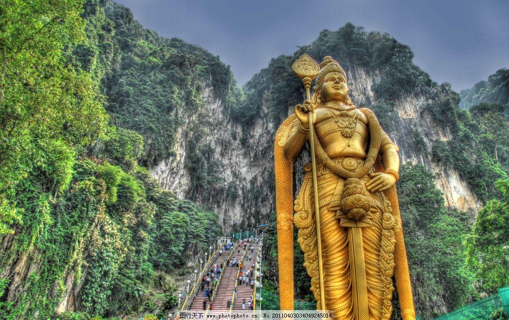 马来西亚风光 风景 高清 旅游摄影 国外旅游 摄影 hdr 马来西亚 山峰
