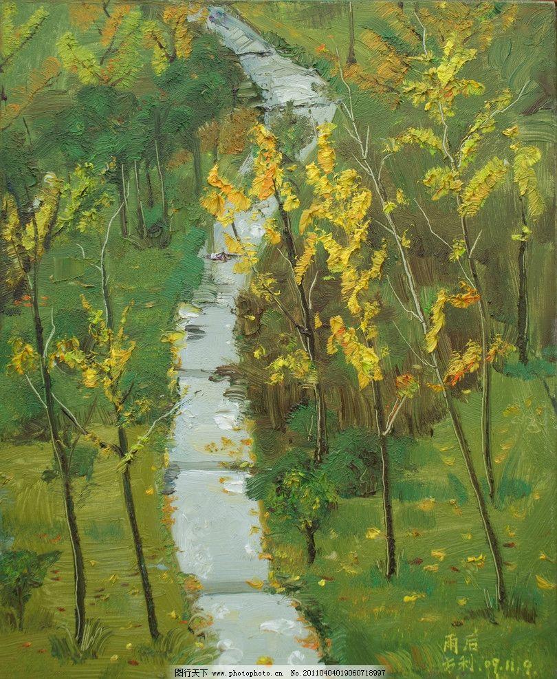 雨后 小道 山水油画 风景画 国画山水 水粉画 小树 风景油画