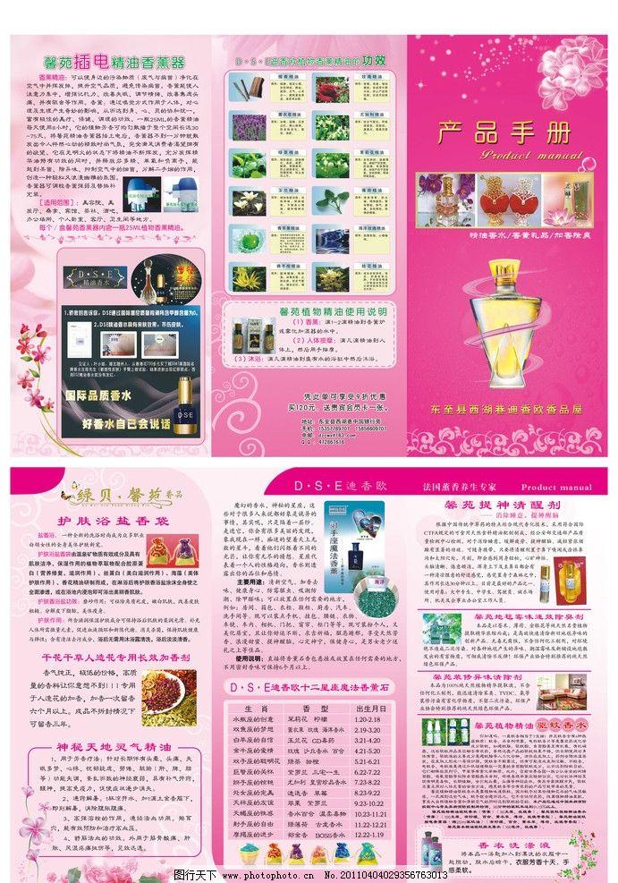 香水宣传三折页图片