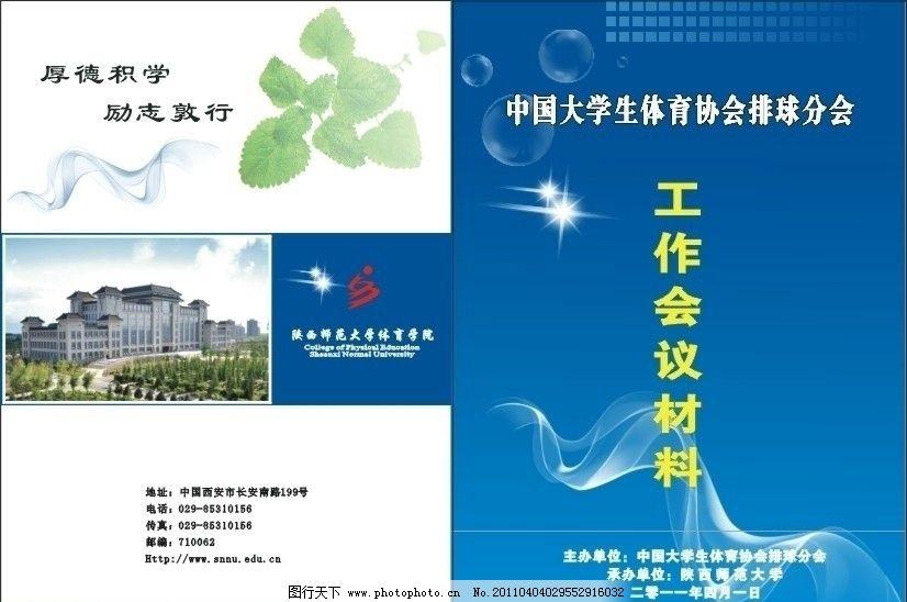 会议册子 丝带 绿叶 学校 星星 气泡 封皮 矢量图 广告设计