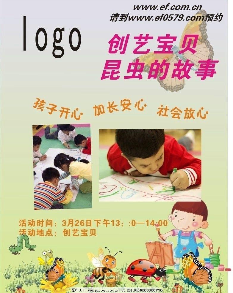 儿童画画宣传页 小孩子画画 蝴蝶 蜜蜂 草地 昆虫 小朋友 小朋友画画