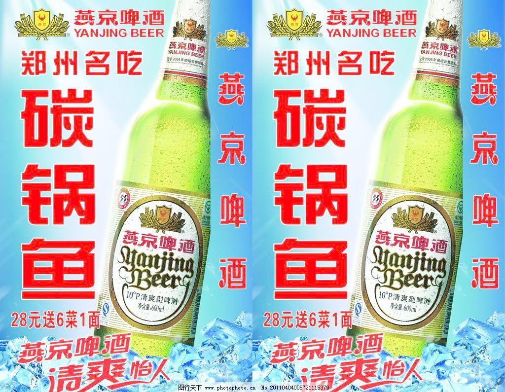 燕京啤酒 冰块 广告设计模板 蓝色背景 源文件 展板 燕京啤酒素材下载