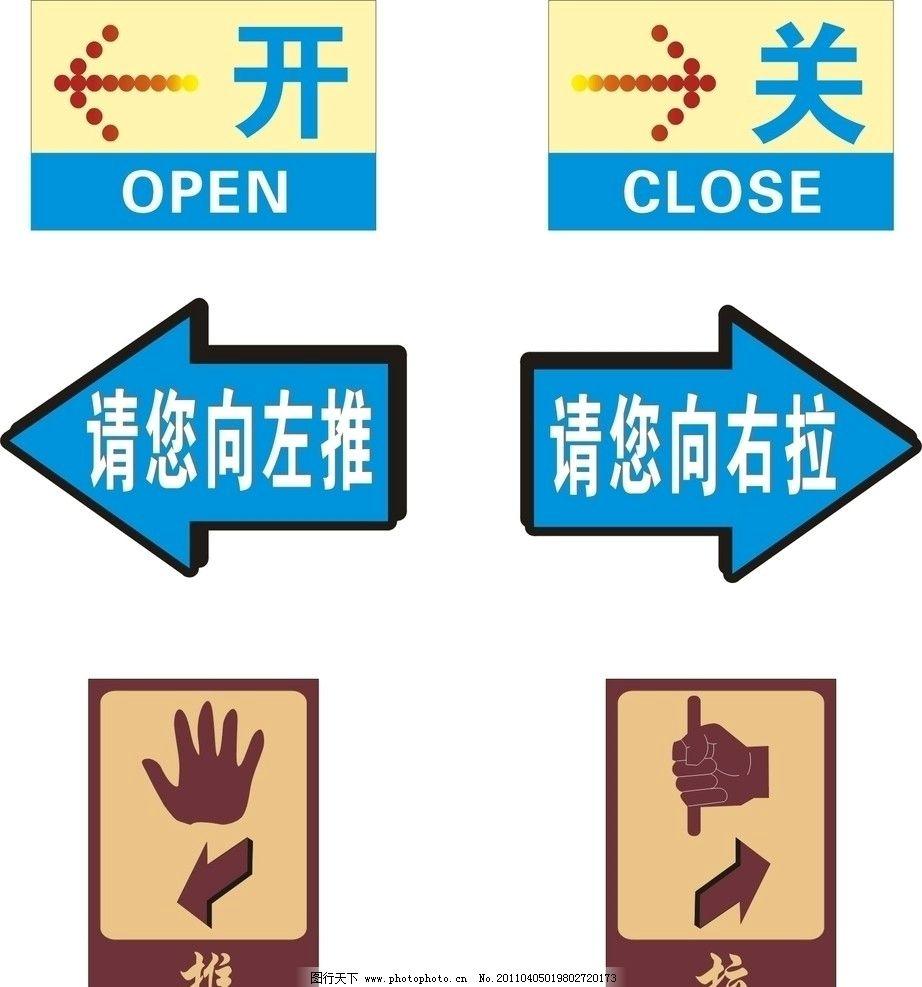 开关标识 开关 推拉 开 关 推 拉 手式 箭头 公共标识标志 标识标志图片