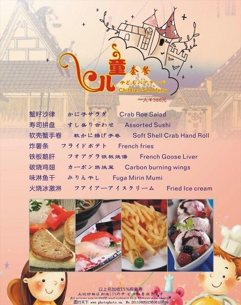 儿童 套 餐 日式 日本料理 素材 水牌 日本海报 日本套 广告设计 矢量