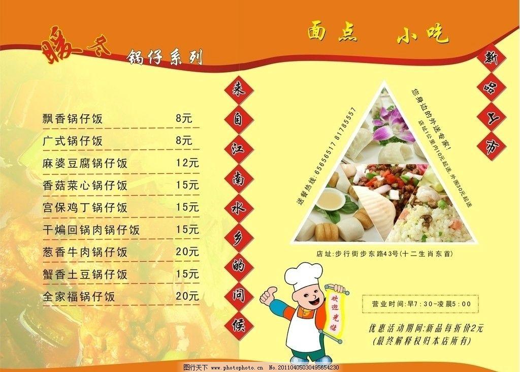 江南小吃 美食 卡通厨师 暖色调 菜单菜谱 广告设计 矢量 cdr