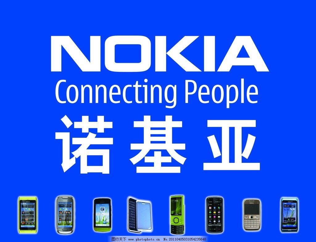 诺基亚灯片 诺基亚 logo 手机 招牌 其他模版 广告设计模板 源文件 95