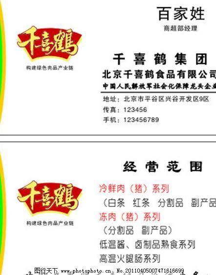 模板 名片 千喜鹤 模板 千喜鹤logo 千喜鹤名片 名片卡片 广告设计 矢