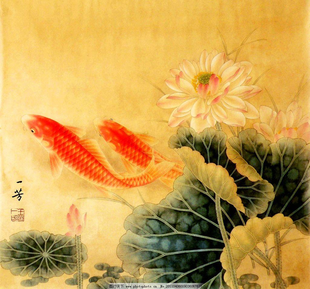 莲年有余 美术 绘画 中国画 水墨画 工笔重彩画 荷花 鲤鱼 书法