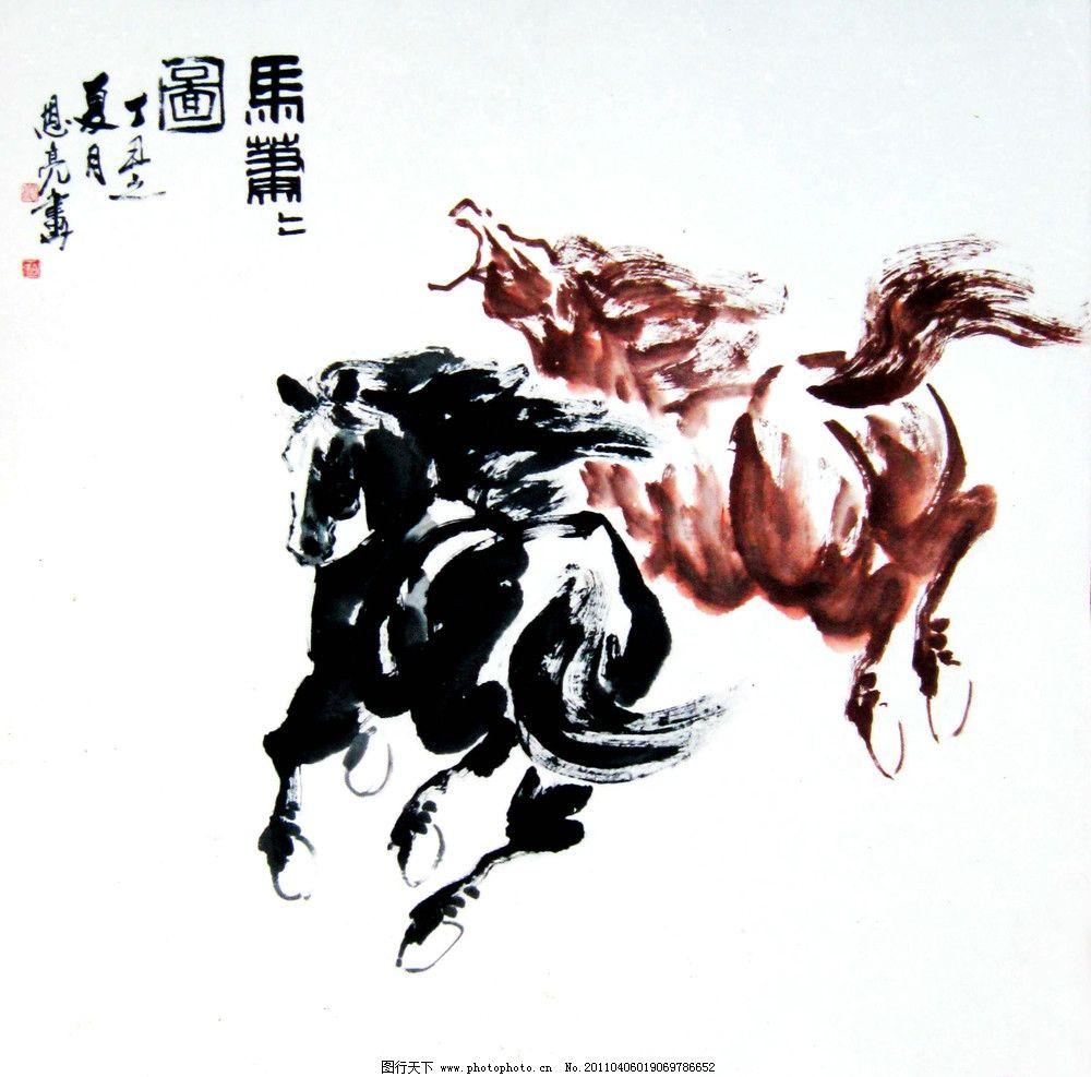 奔马图 美术 中国画 水墨画 动物画 马 国画马 奔跑 国画艺术 国画集