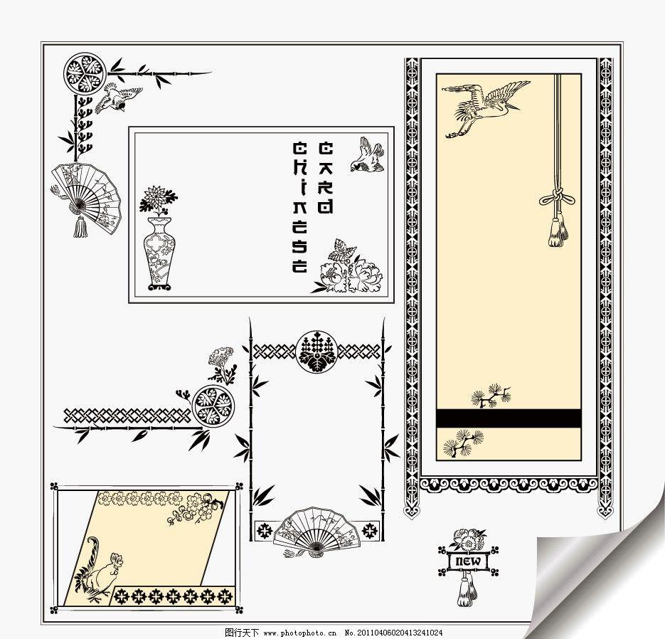 线条花纹 黑白花纹 树枝 树叶 花纹 花朵 折扇 天鹅 公鸡 小鸟 边框
