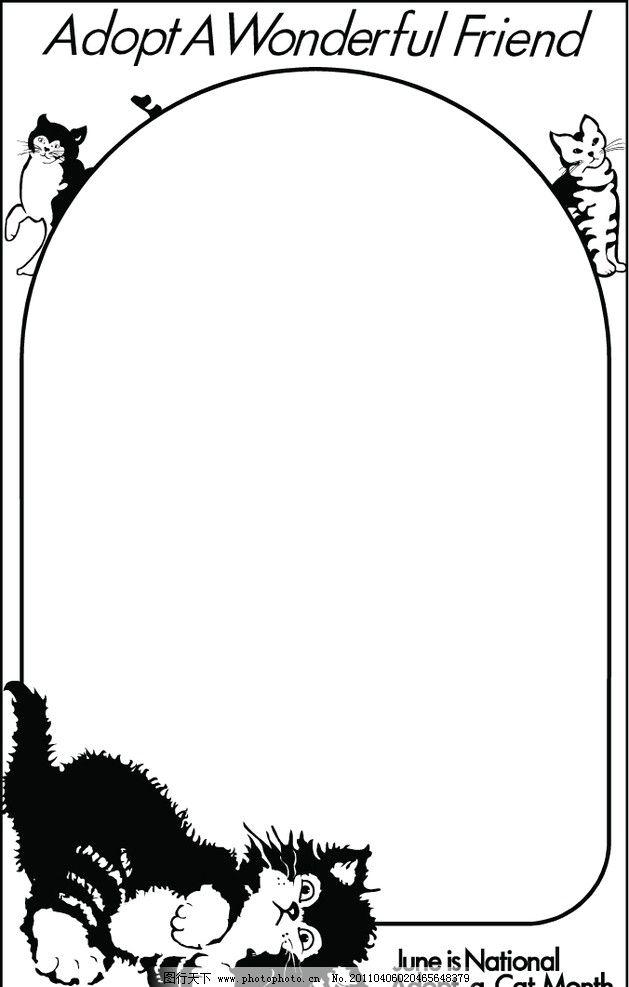 猫咪画框 慵懒小猫 猫 宠物 画框 相框 动物 边框相框 底纹边框 矢量