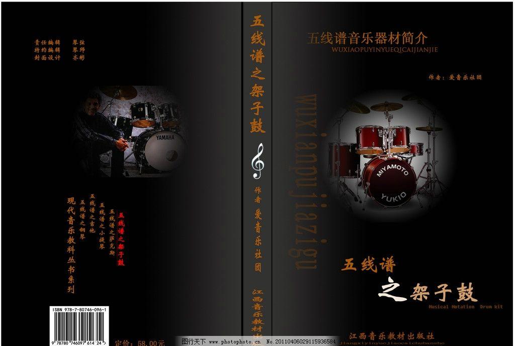 音乐画册封面 五线谱 架子鼓 音乐 书籍装帧 封面设计 书 书籍 包装