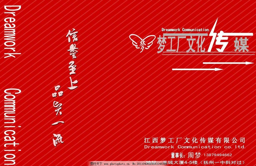 文化传媒宣传册封面 文化传媒 宣传册封面 文化传媒公司宣传册 画册