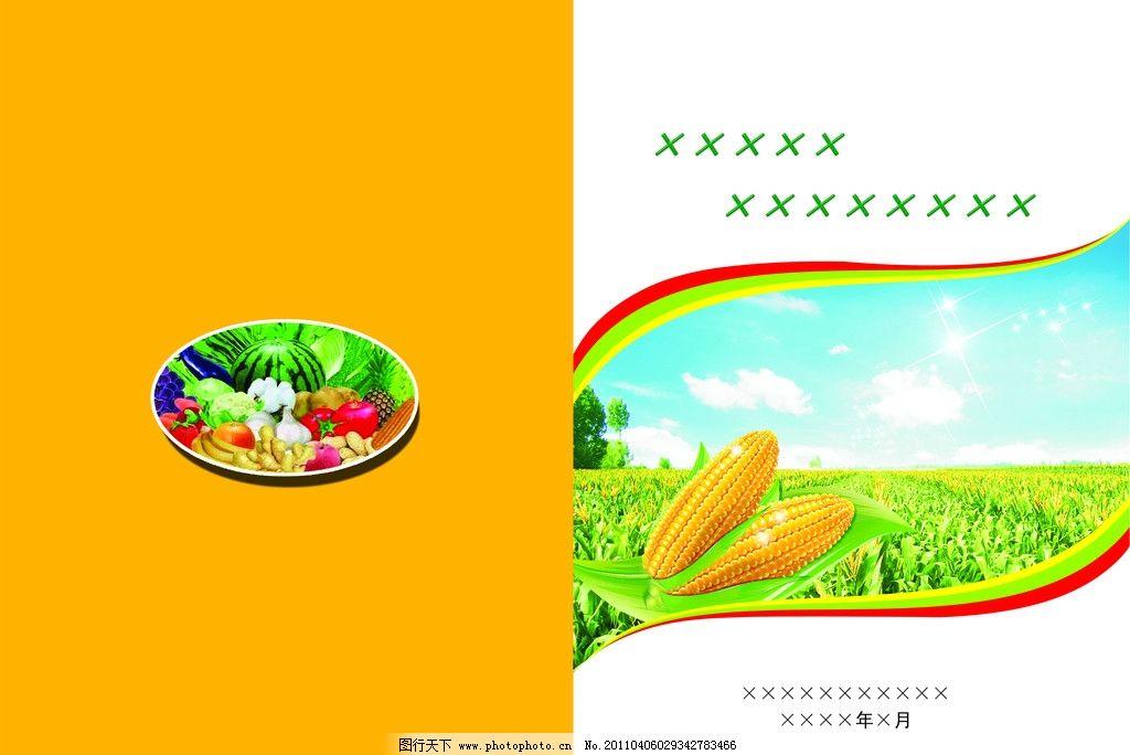 画册封面 册子 手册 封皮 农业 玉米 图册 书皮 画册设计 广告设计