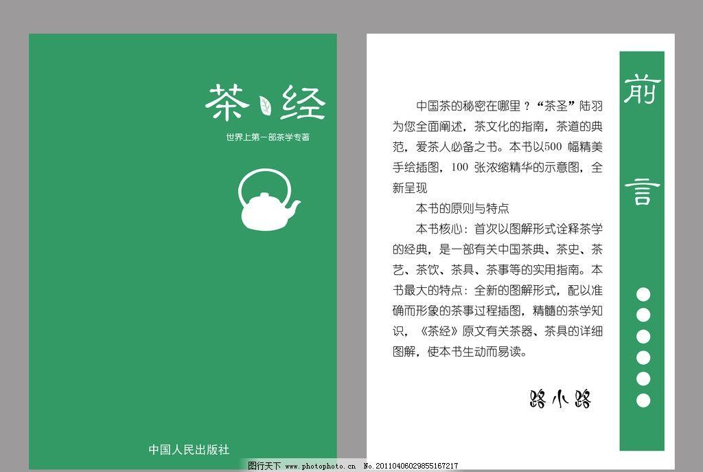 茶经书籍设计 茶经 书籍 设计 画册 茶叶 扉页 前言 内页 插图 vi设计