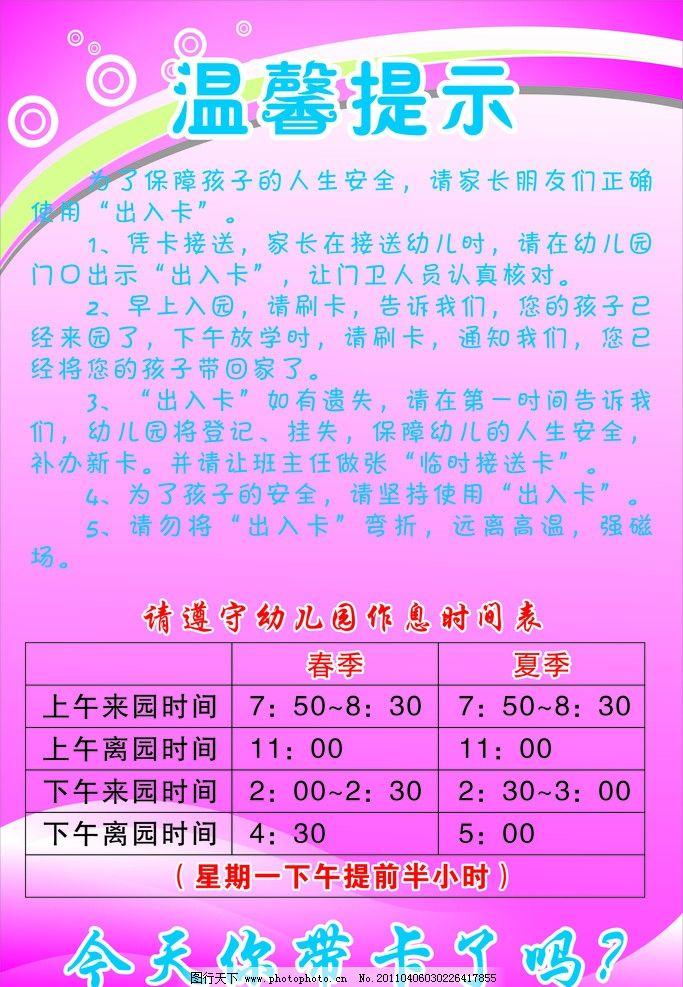 温馨提示 可爱展板 展板 粉红色展板 设计素材 彩虹 展板模板 广告